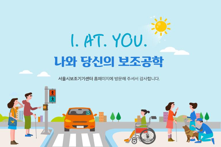 서울보조기기센터 홈페이지에 방문해 주셔서 감사합니다.