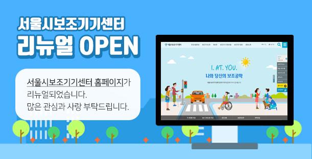 서울시보조기기센터 홈페이지가  리뉴얼되었습니다. 많은 관심과 사랑 부탁드립니다.